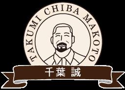千葉誠 公式サイト こだわりの肉の職人